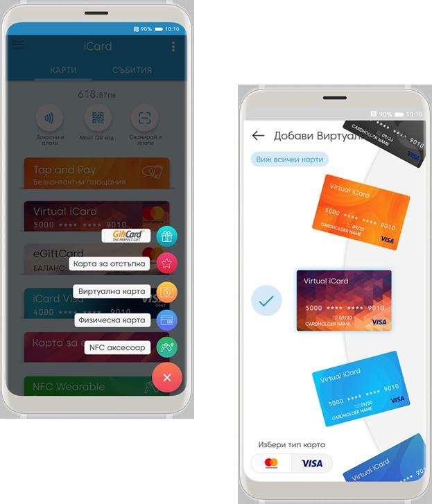 iCard ти дава свобода и сигурност